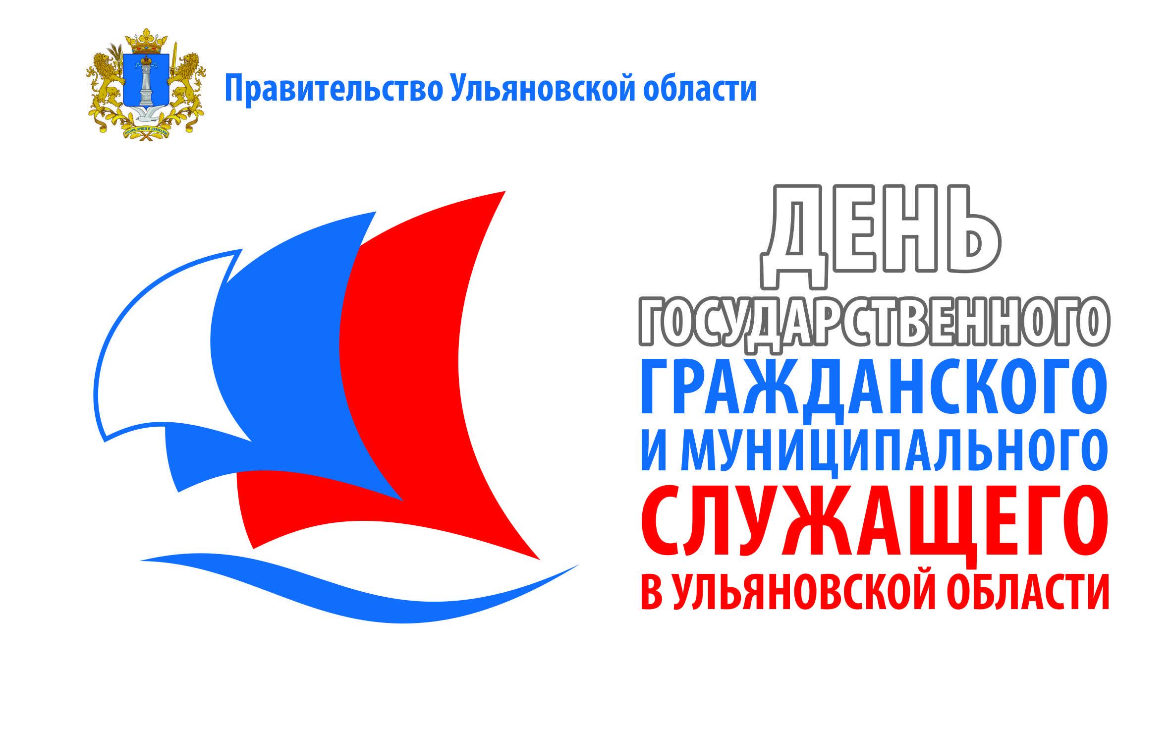 Контрольное управление 09 декабря 2008 вошёл в современную историю региона как День государственного гражданского и муниципального служащего в Ульяновской области и стал
